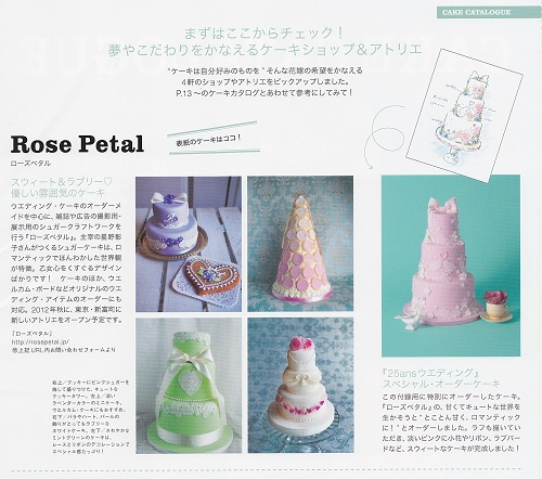 rosepetal ウエディングケーキ