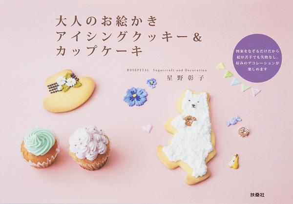 大人のお絵かき アイシングクッキー&カップケーキ